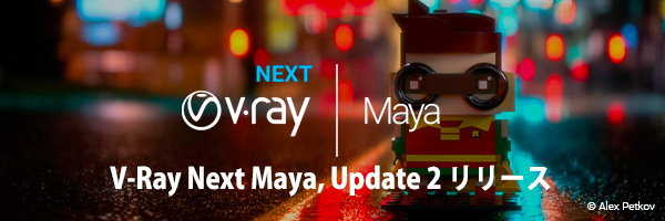 V-Ray Next for Maya, Update 2がリリース
