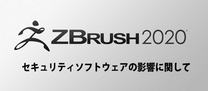 ZBrush 2020 セキュリティソフトの影響に関して