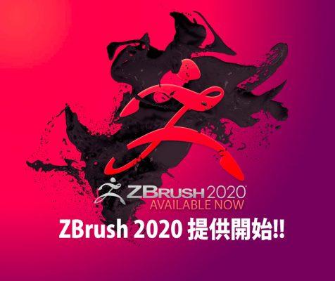 ZBrush 2020 提供開始!