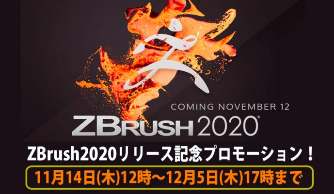 ZBrush2020リリース記念プロモーション 11月14日(木)~12月5日(木)17時まで