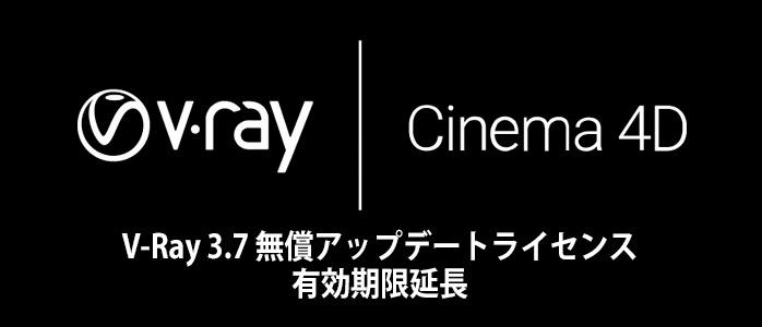 V-Ray 3.7 CINEMA 4Dの無償アップグレードライセンス期間延長