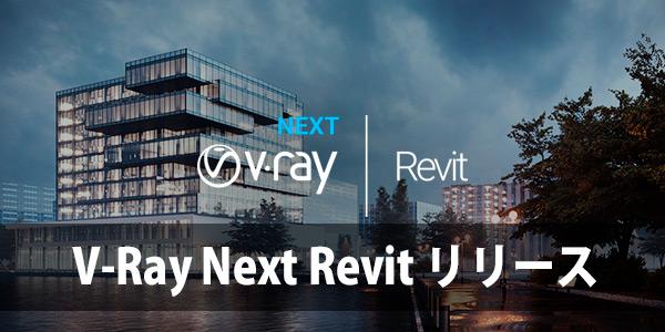 V-Ray Next for Revit 販売開始