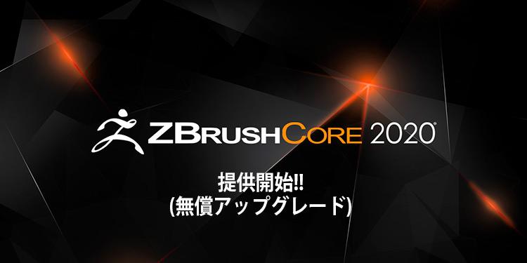 ZBrushCore 2020 リリース。無償アップグレード
