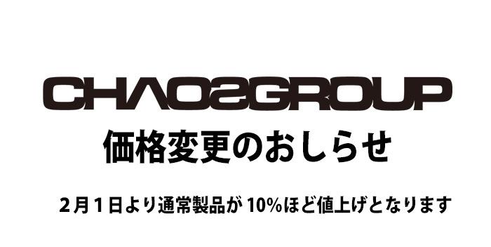 ChaosGroup製品 2月より価格変更のお知らせ