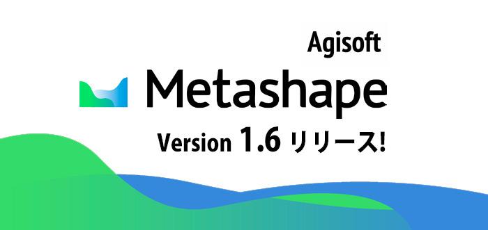 Agisoft Metashape 1.6 がリリース