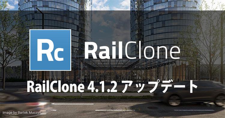RailClone 4.1.2 アップデータをリリース