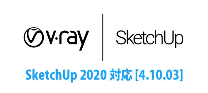 V-RayはSketchUp 2020 をサポート