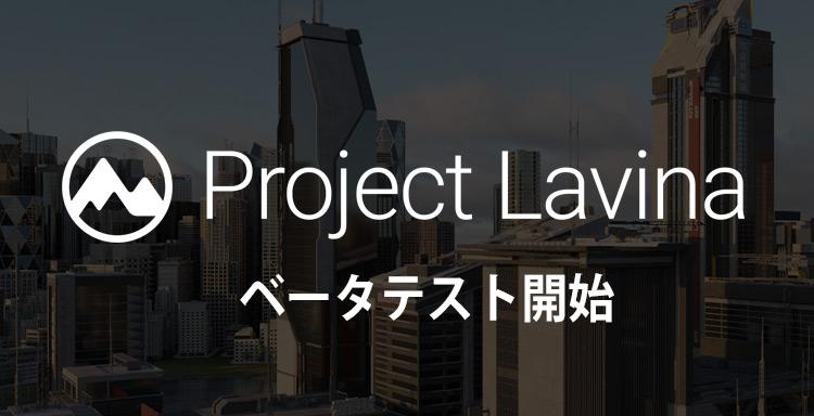 Project Lavina ベータ版を一般公開
