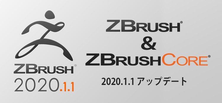 """ZBrushおよびZBrushCore用のアップデート""""2020.1.1""""がリリース"""