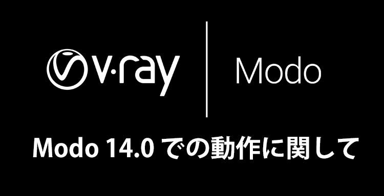 V-Ray ModoのModo 14.0での動作に関して