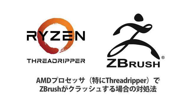 AMDプロセッサ(特にThreadripper)でZBrushがクラッシュする場合の対処方法