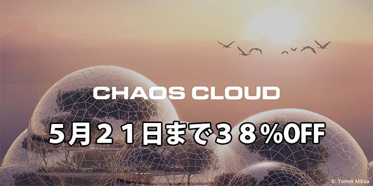 Chaos Cloud クレジット値下げ