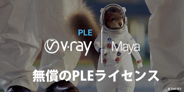 V-Ray Maya PLE を提供開始