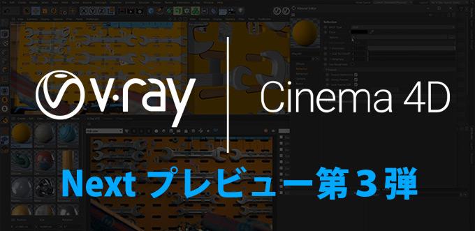 開発中のV-Ray Next Cinema 4Dプレビュー動画第3弾