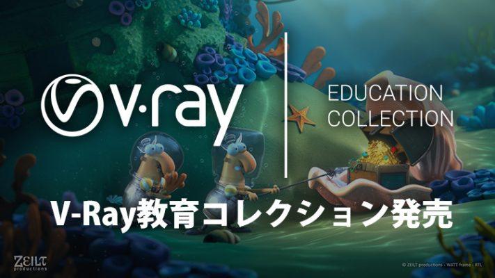 V-Ray教育コレクション発売開始