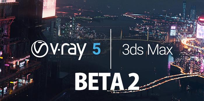 V-Ray 5 3dsMax, BETA 2 がリリース