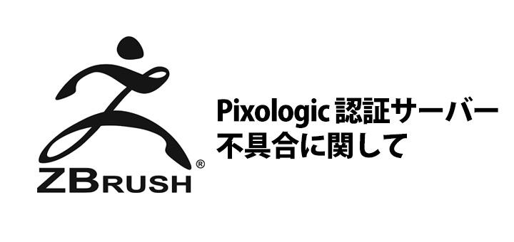 Pixologic社認証サーバーの不具合に関して