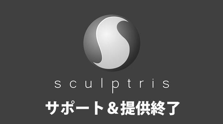 Sculptris の提供およびサポート終了