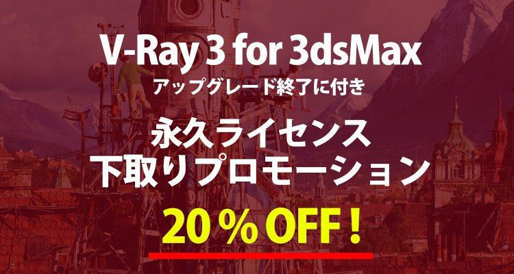 V-Ray 3 for 3dsMax サポート終了および下取りプロモーション
