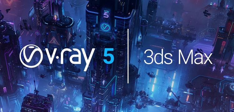 V-Ray 5 3ds Max 発売開始