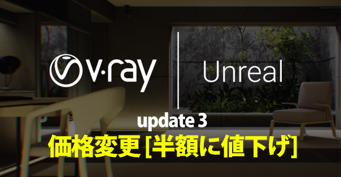V-Ray for Unreal, Update3 リリース。半額に価格変更