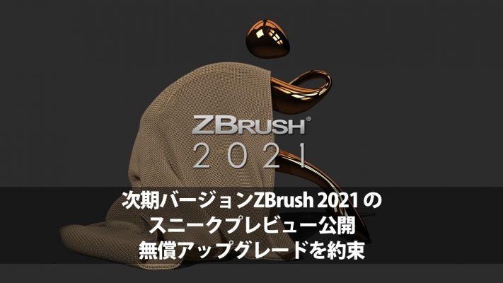 Pixologic社 ZBrush 2021 のスニークプレビューを公開(無償アップグレードです)