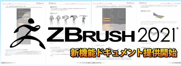 ZBrush 2021 - 新機能ドキュメントの日本語版(PDF)の提供を開始
