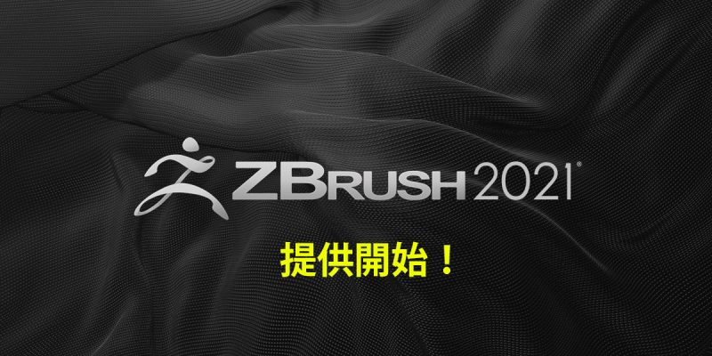 ZBrush 2021 提供開始(無償アップグレード)