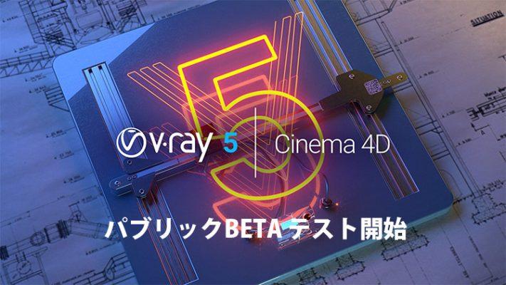 V-Ray 5 for CINEMA 4D,パブリックベータ開始