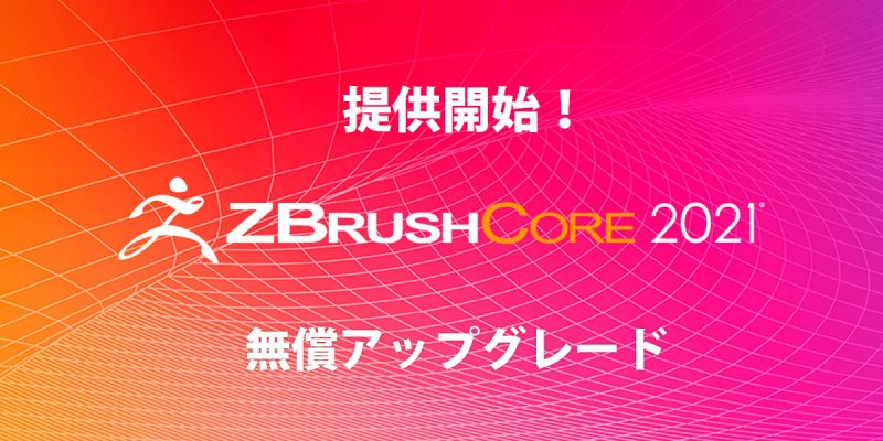 ZBrushCore 2021 リリース。無償アップグレード