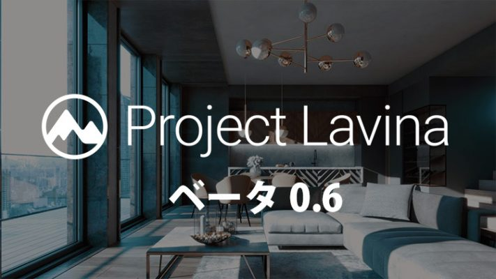 Project Lavina Beta, v0.6.0 リリース