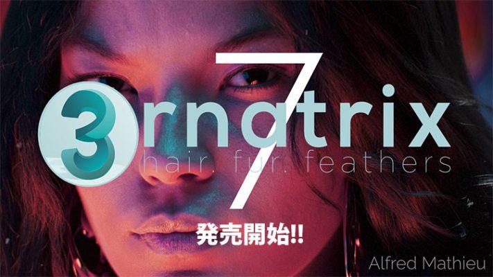Ornatrix V7 3dsMax発売開始