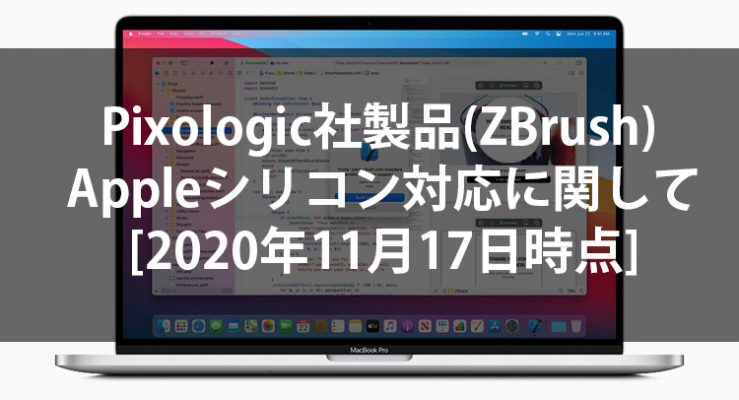 Pixologic社製品Appleシリコンのサポートに関して