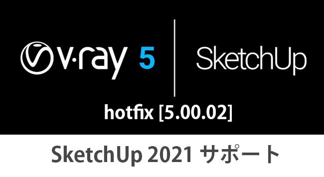 V-Ray 5 SketchUp, HotFix1リリース。SketchUp2021対応