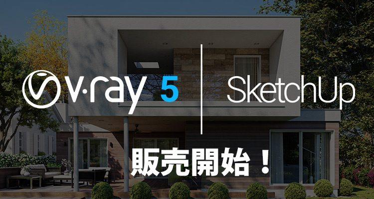 V-Ray 5 for SketchUp 発売開始