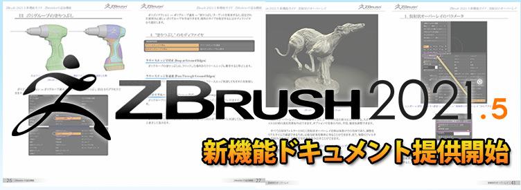 ZBrush 2021.5 – 新機能ドキュメントの日本語版(PDF)の提供を開始