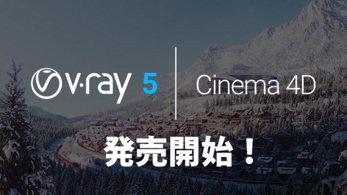 V-Ray 5 for CINEMA 4D リリース!