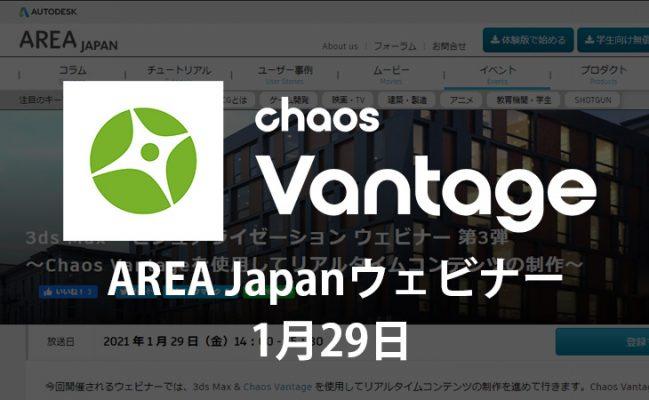3ds Max と Chaos Vantageのウェビナー開催