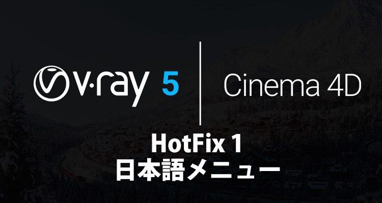 V-Ray 5 CINEMA 4D, Hotfix 1