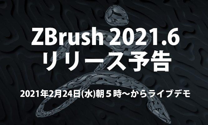 Pixologic社ZBrush 2021.6アップデートを予告