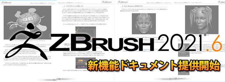 ZBrush 2021.6 – 新機能ドキュメントの日本語版(PDF)の提供を開始