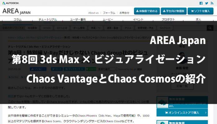 AREA Japan:Chaos VantageとChaos Cosmosの紹介