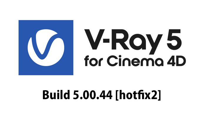 V-Ray 5 for CINEMA 4D Hotfix2 リリース
