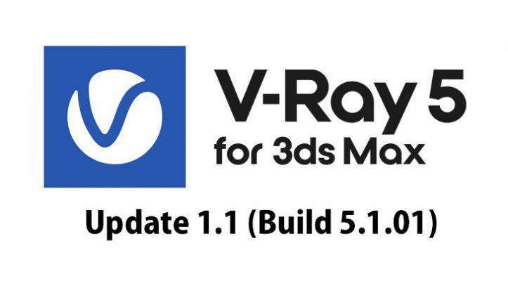 V-Ray 5 for 3dsMax, Update 1.1(Build 5.10.01)提供開始