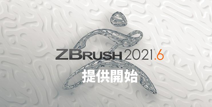 ZBrush 2021.6 提供開始 無償アップグレード