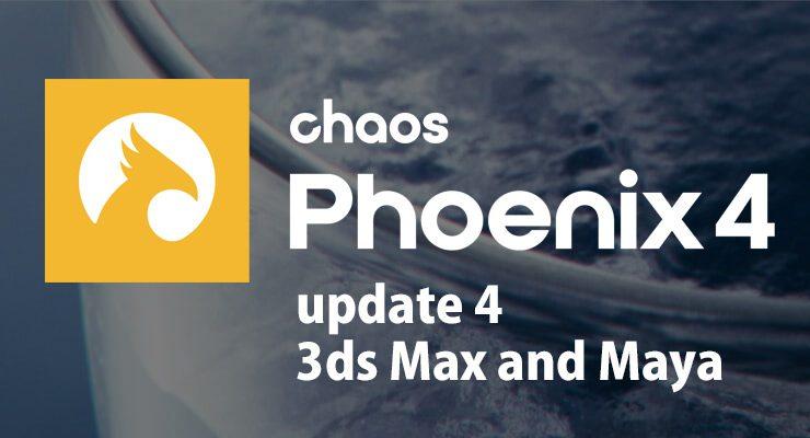 Phoenix 4, update 4 がリリース