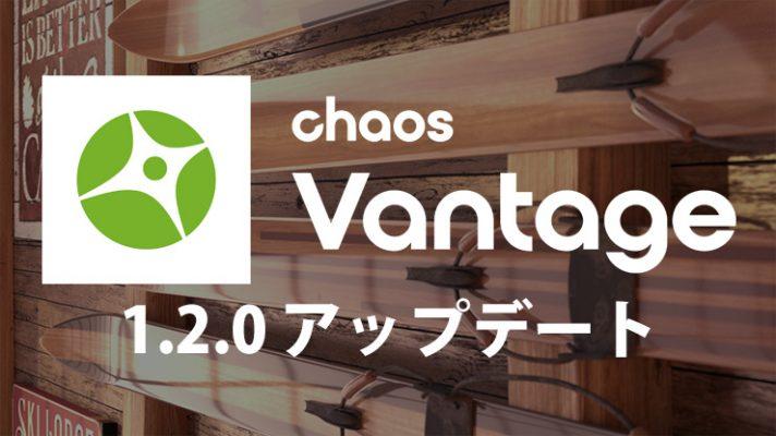 Chaos Vantage 1.2.0 アップデート