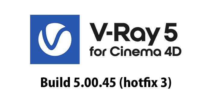 V-Ray 5 for CINEMA 4D Hotfix3 リリース