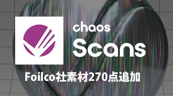 Chaos Scans Foilco社素材270点追加