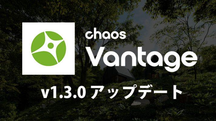 Chaos Vantage 1.3.0 アップデート